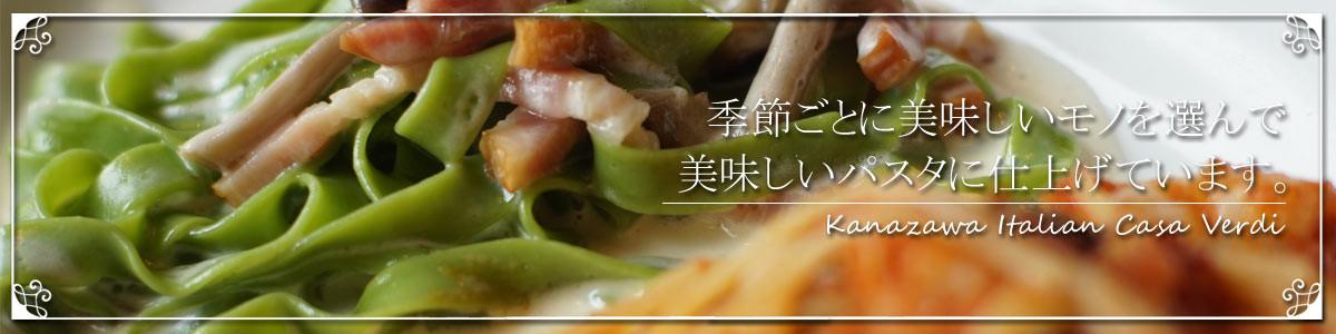 Kanazawa-italian Casa Verdi