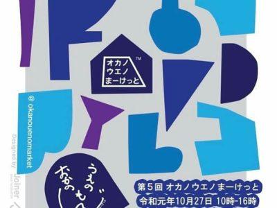 10/27(日) オカノウエノまーけっと開催です!