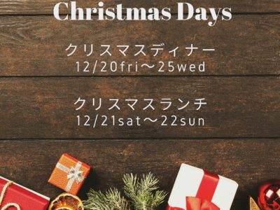 今日からクリスマス期間です