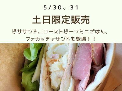 5/30.31土日限定販売