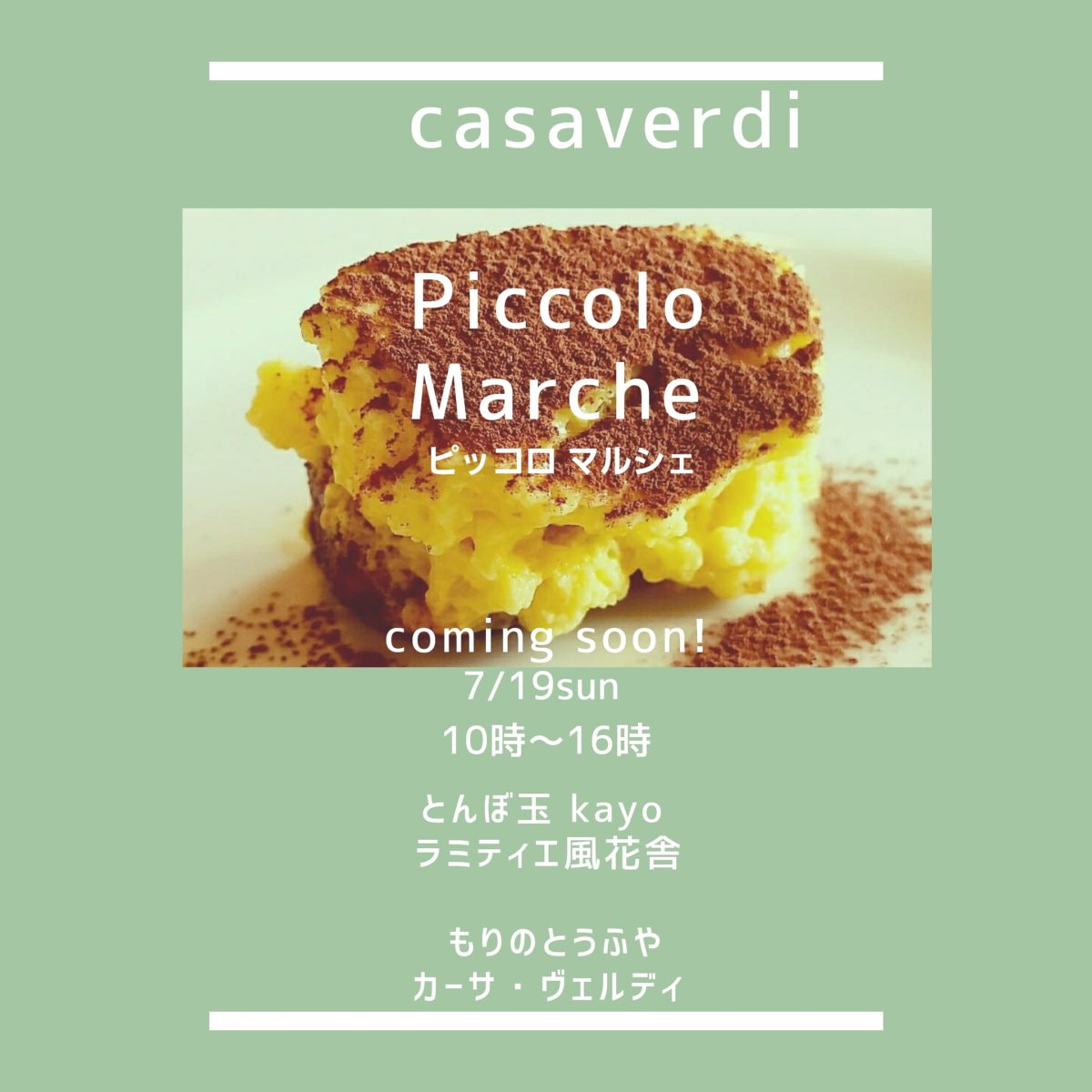 Piccolo Marche 7/19