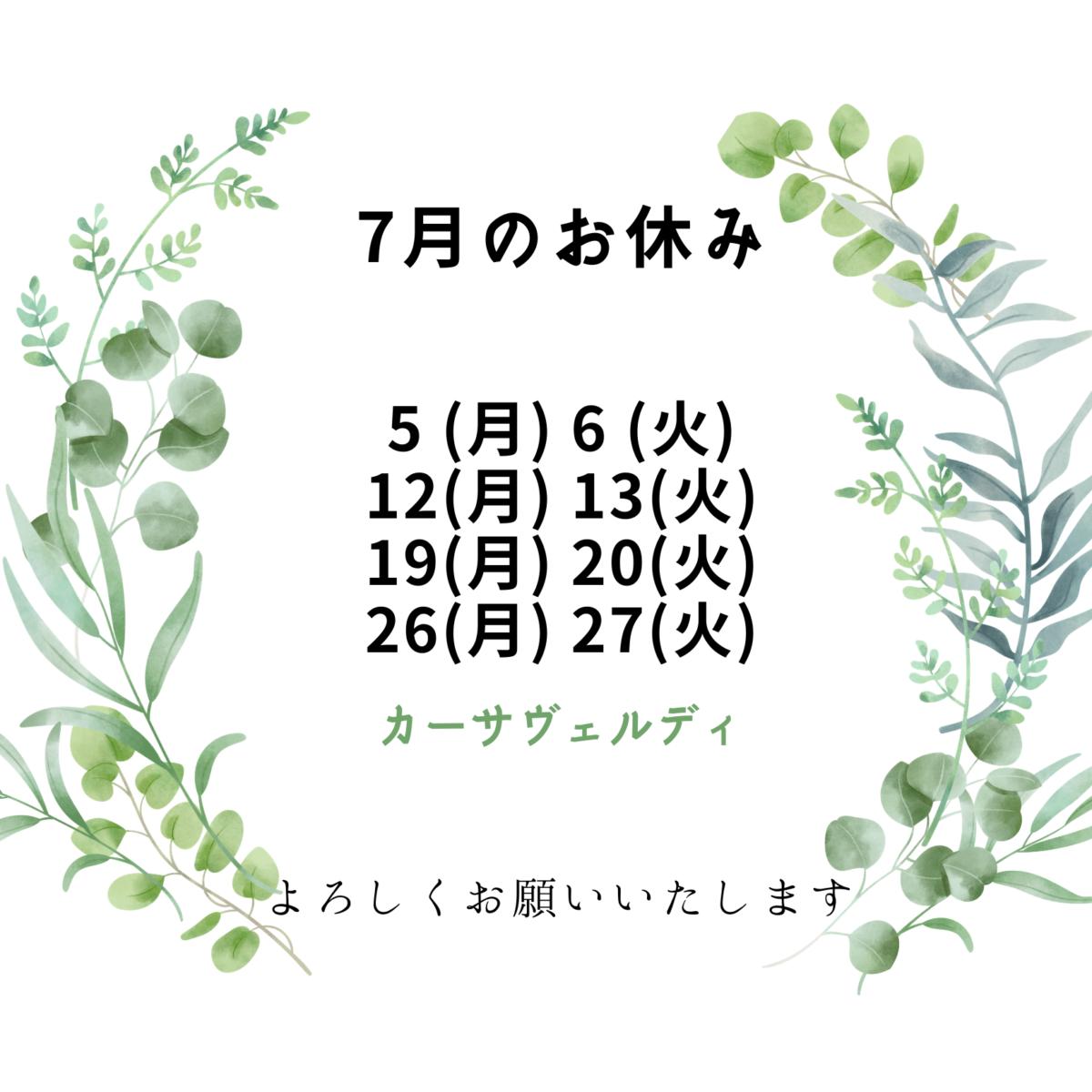 7月の休み