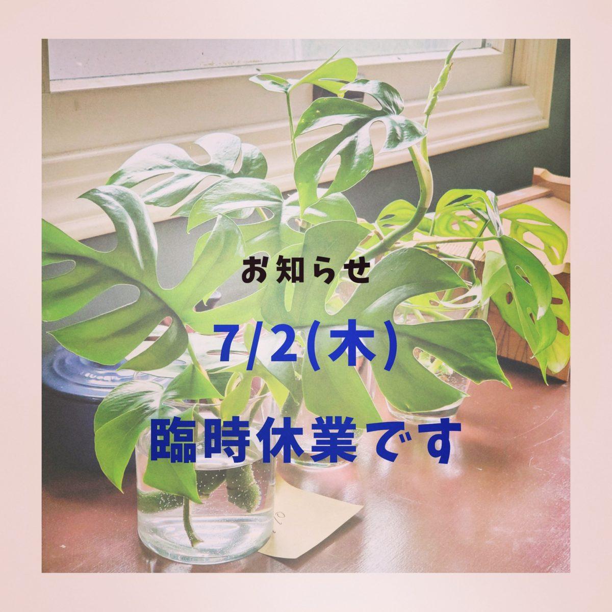 7/2(木) 臨時休業です