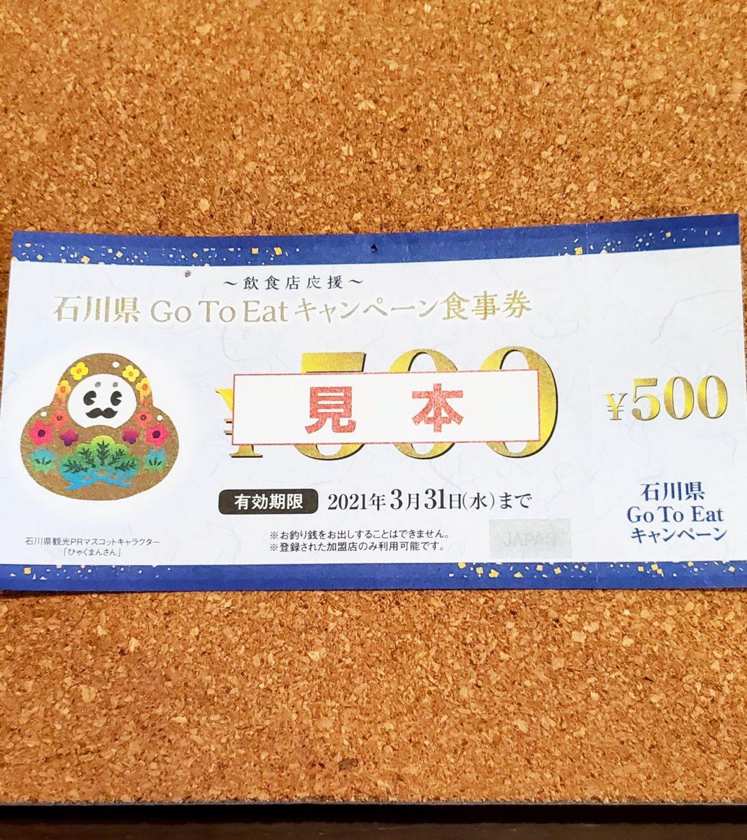 Go To Eatキャンペーン!