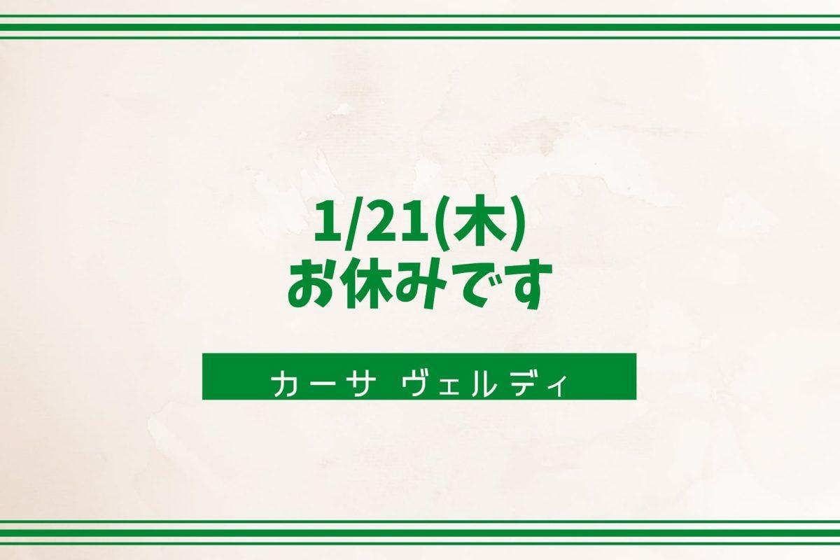 1/21(木)は臨時休業です