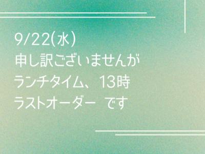 9/22(水) は
